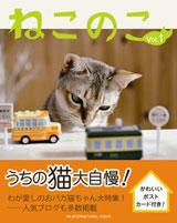 春日出版 ねこのこ vol.1