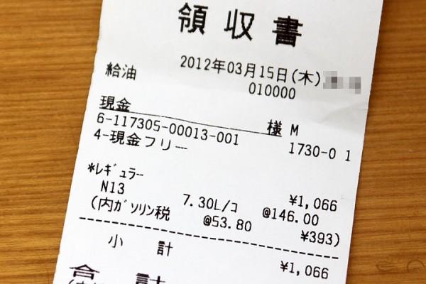 レギュラー146円