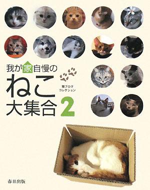 我が家自慢のねこ大集合2 猫ブログコレクション