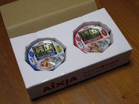 2010年9月17日 アイシアの純缶もらった