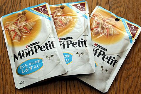 2008年12月25日 ニャンズのディナー