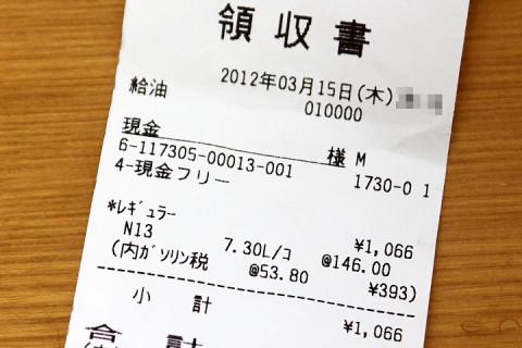 2012年3月15日 146円