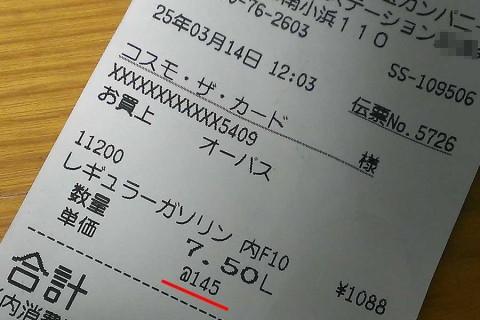 レギュラー145円