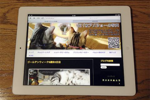 2012年4月30日 ゴールデンウィーク9連休3日目 iPad2012